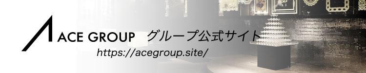 エースグループ公式サイト