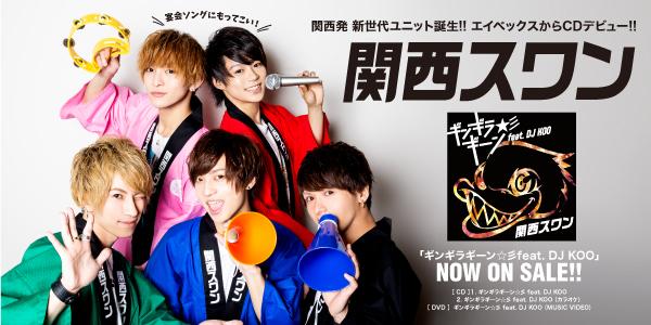 関西スワン公式ホームページ